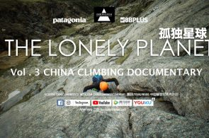 The Lonely Planet: 2018 China Climbing Documentary